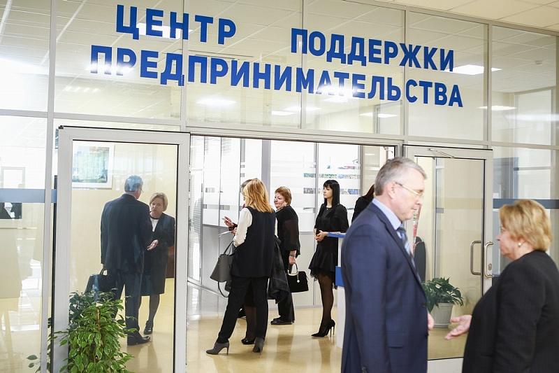 Центр Поддержки Предпринимательства
