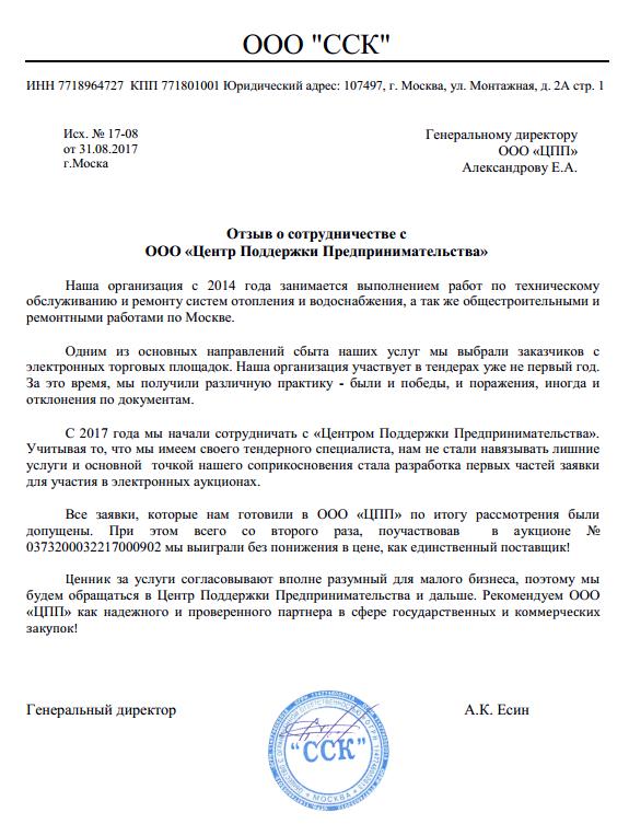 "Андрей Константинович Есин, директор ООО ""ССК"""