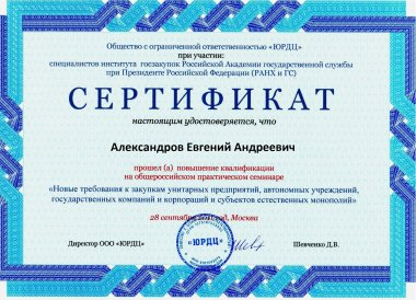 Сертификат Александрович Евгений Андреевич