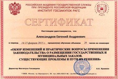 Сертификат Александров Евгений Андреевич