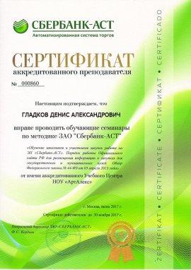 Сертификат Сбербанк АСТ