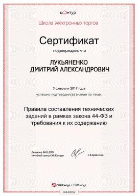 Сертификат Лукьяненко Дмитрий Александрович 2