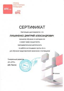 Сертификат Лукьяненко Дмитрий Александрович