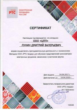 Сертификат Лунин Дмитрий Валерьевич 2