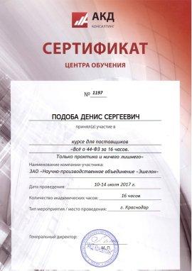Сертификат Центр Обучения