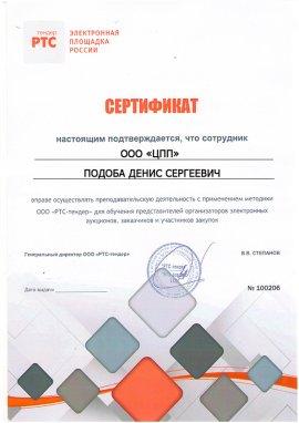 Сертификат Подоба Денис Сергеевич