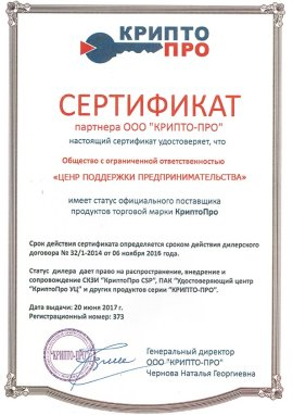 Сертификат ООО Крипто-Про
