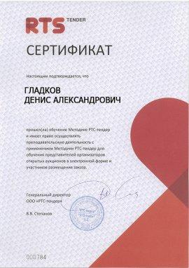 Сертификат Гладков Денис Александрович