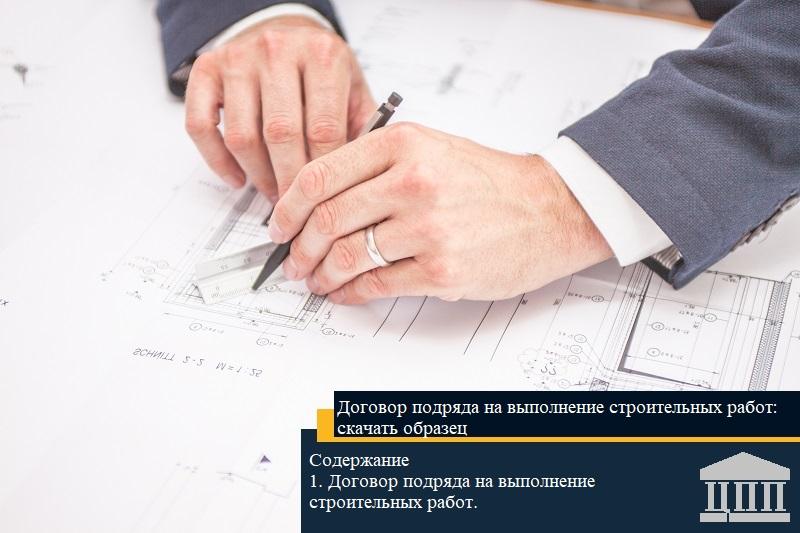 Договор строительно монтажных работ образец