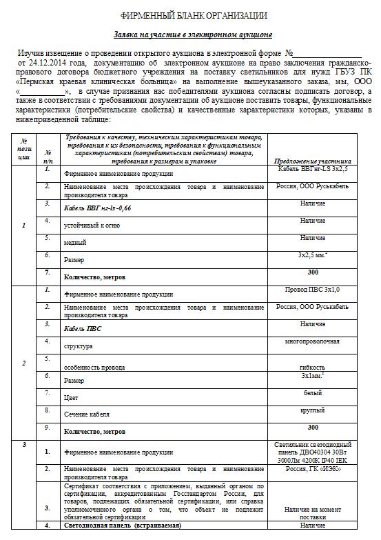 Заявка на электронный аукцион 1 часть образец