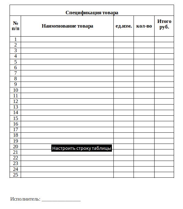 Договор на поставку товара со спецификацией образец 2021