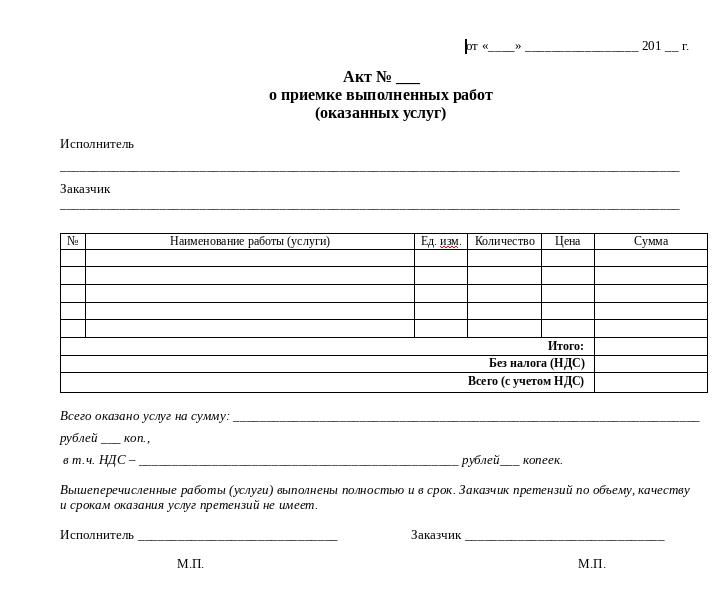 акт выполненных работ по договору подряда бухгалтерские услуги