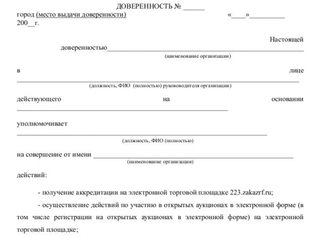 Копии документов подтверждающих полномочия руководителя образец