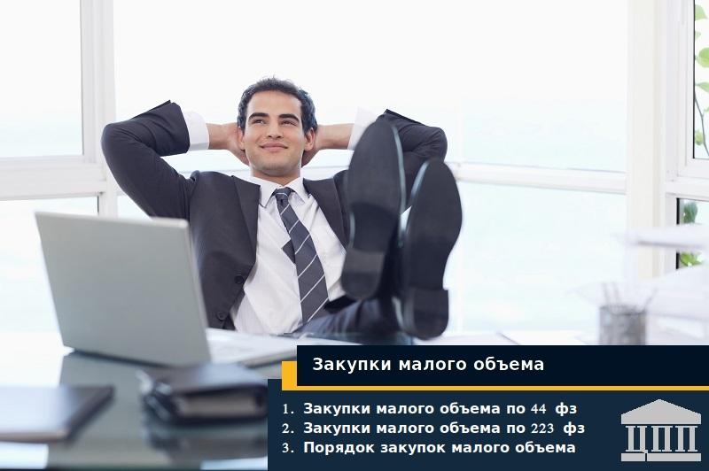Как участвовать в малая закупка по 44 фз
