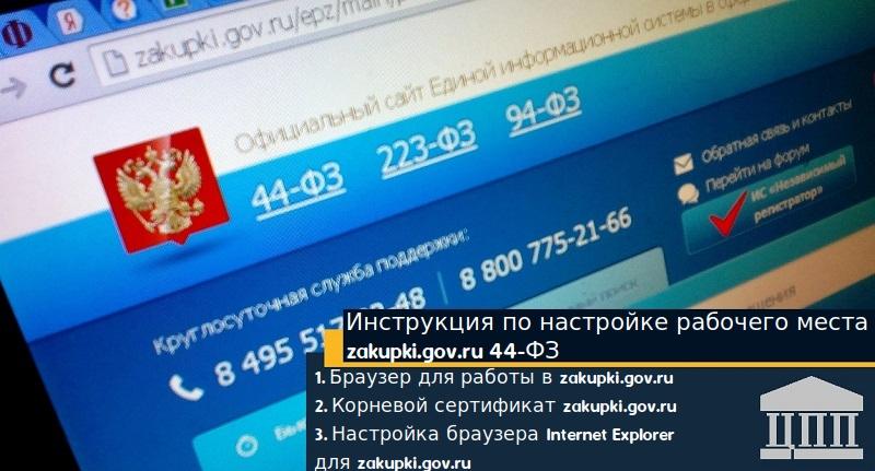 Инструкция по настройке рабочего места zakupki.gov.ru 44-ФЗ