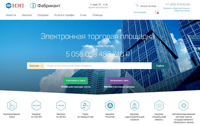 торги по банкротству официальный государственный сайт астрахань