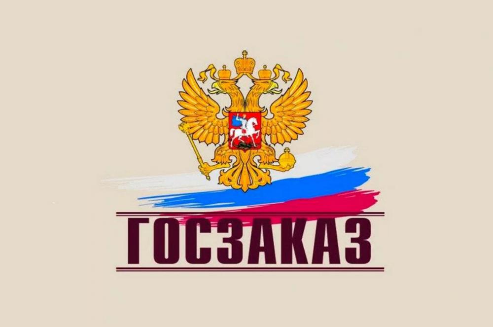Госзаказы и тендеры Новосибирск