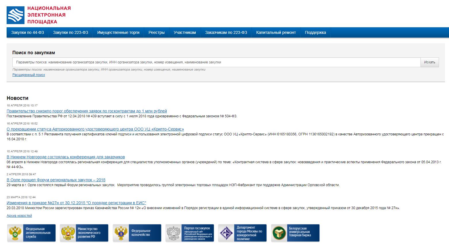 ЭТП НЭП Национальная электронная торговая площадка (ММВБ) etp-ets.ru