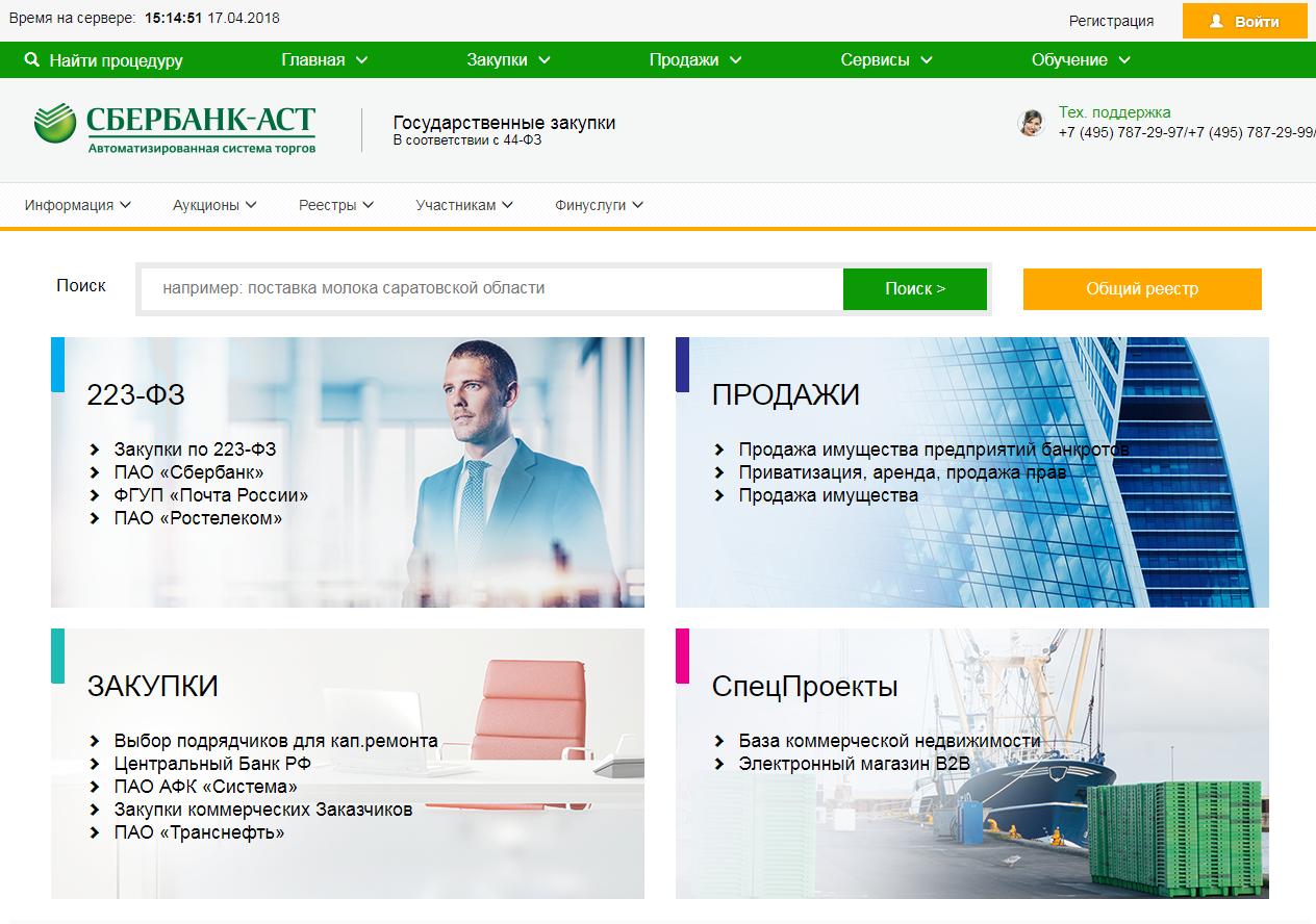 ЭТП Сбербанк АСТ электронная торговая площадка sberbank-ast.ru